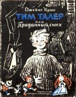 Джеймс Крюс «Тим Талер, или Проданный смех»