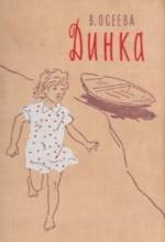 Валентина Осеева «Динка»