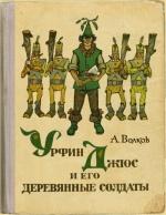 Александр Волков «Волшебная страна»