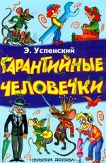 Эдуард Успенский «Гарантийные человечки»