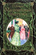 Павел Бажов «Малахитовая шкатулка»