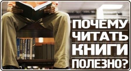 Читать книгу полезно