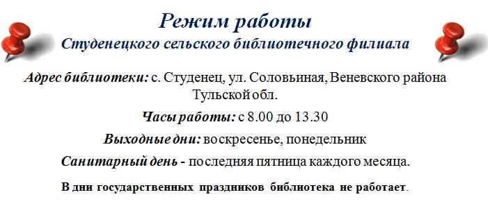 Режим работы_Студенец