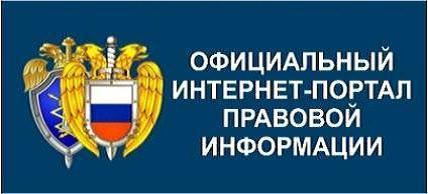 pravo_gov_ru