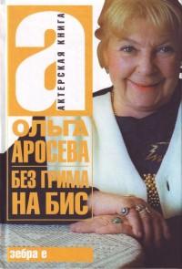 Аросева