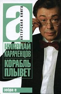 Караченцев