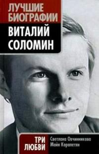 Соломин В.