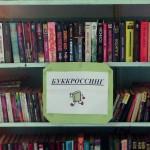 Городской библиотечный филиал