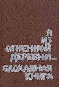 Ales_Adamovich_Daniil_Granin__Ya_iz_ognennoj_derevni..._Blokadnaya_kniga