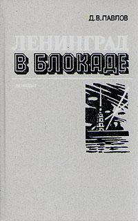 Leningrad_v_blokade