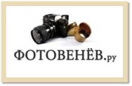 ФОТОВЕНЕВ
