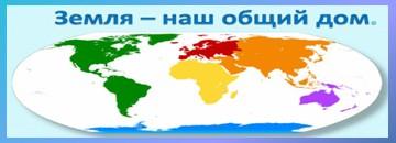 земля-наш общий дом
