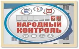 Народный контроль ЖКХ