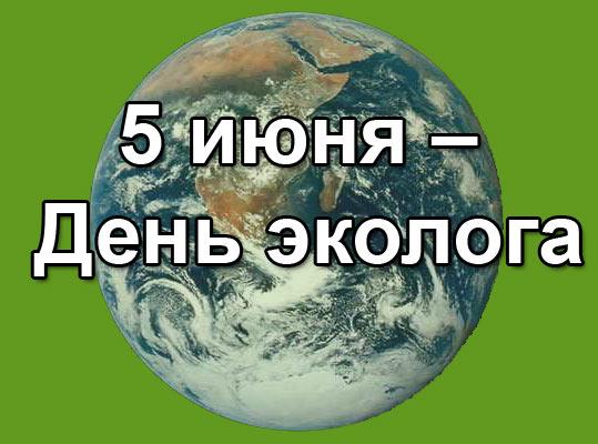 5 июня_День эколога