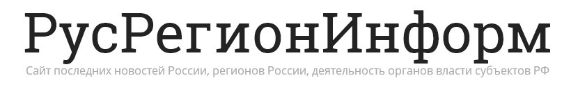 РусРегионИнформ2