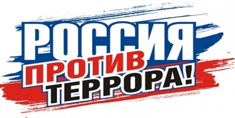 Россия против терроризма