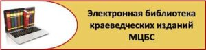 Электронные краеведческие издания МЦБС