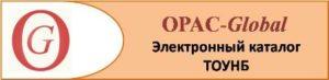OPAC-Global ЭК ТОУНБ
