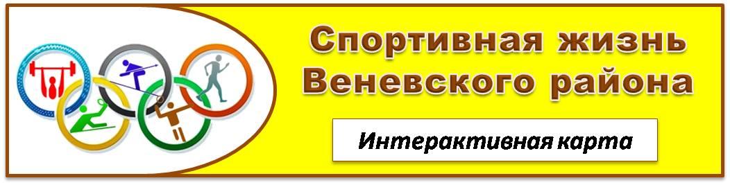 Спорт Веневского района