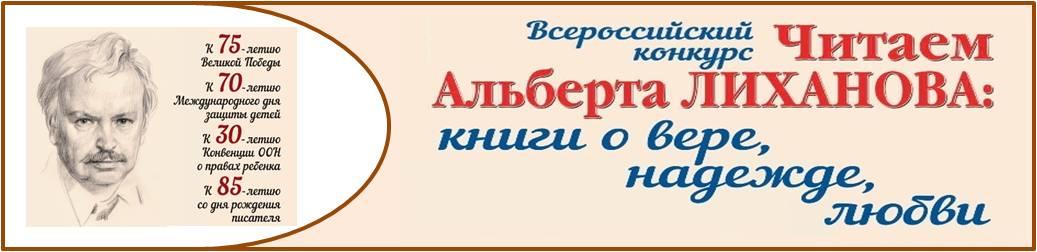 Лиханов