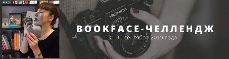 BOOKFACE-челлендж