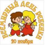 День прав ребенка