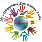 День родного языка