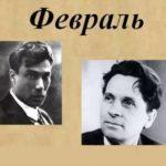Пастернак-Абрамов