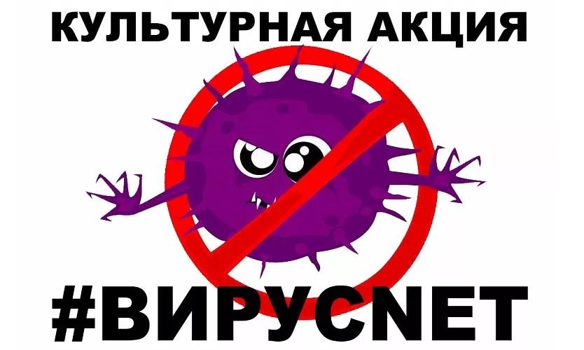 Вирус нет