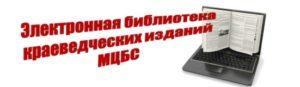 Краеведческая электронная библиотека