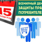 Права потребителей